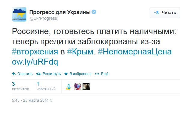 Платите наличными за Крым