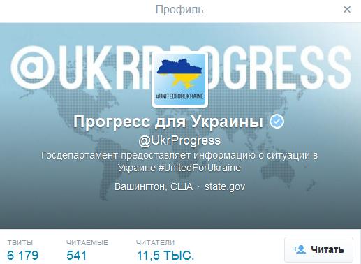 твиттер ukrprogress