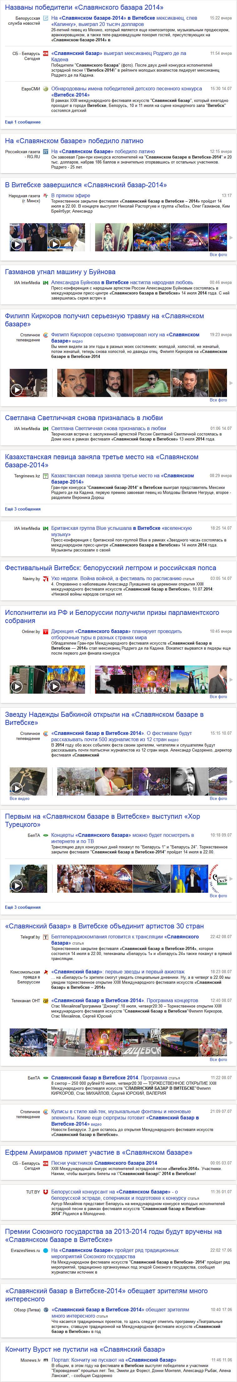 Новостная лента о Славянском Базаре