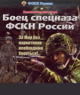 Спецназ ФСКН