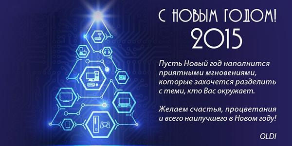 открытка_2015