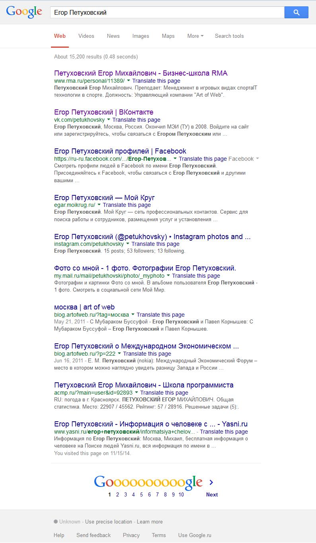 google - первая страница выдачи