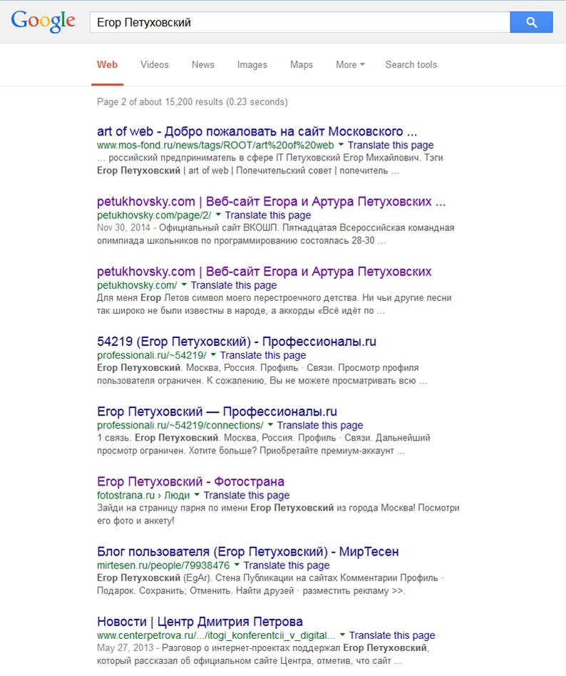 google - вторая страница выдачи
