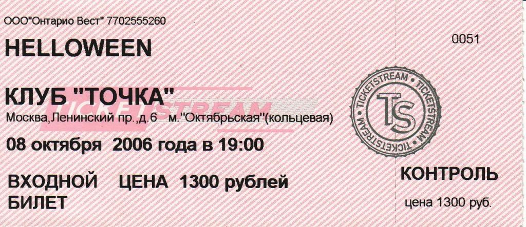2006 Helloween-ticket