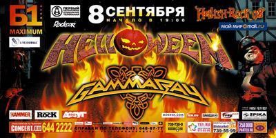 2008-Helloween-title
