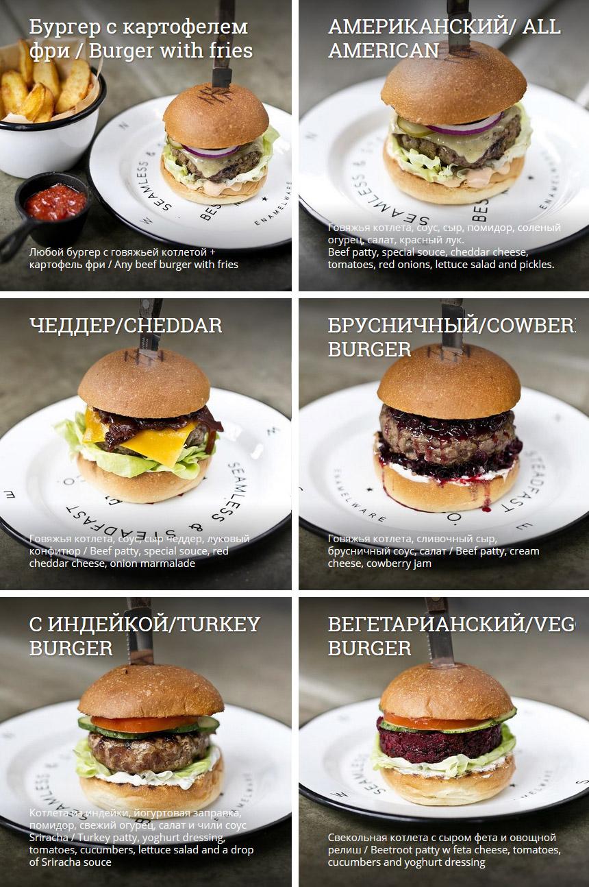 menu-burgers