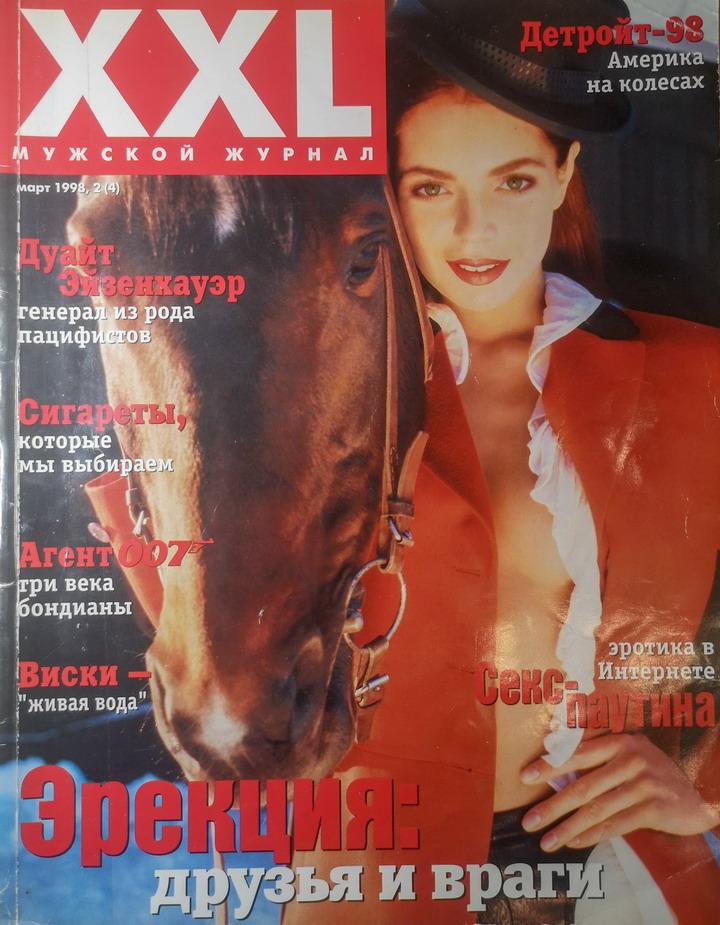 XXL 1998 03
