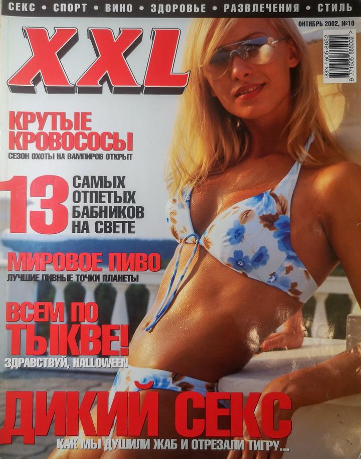 XXL 2002 10