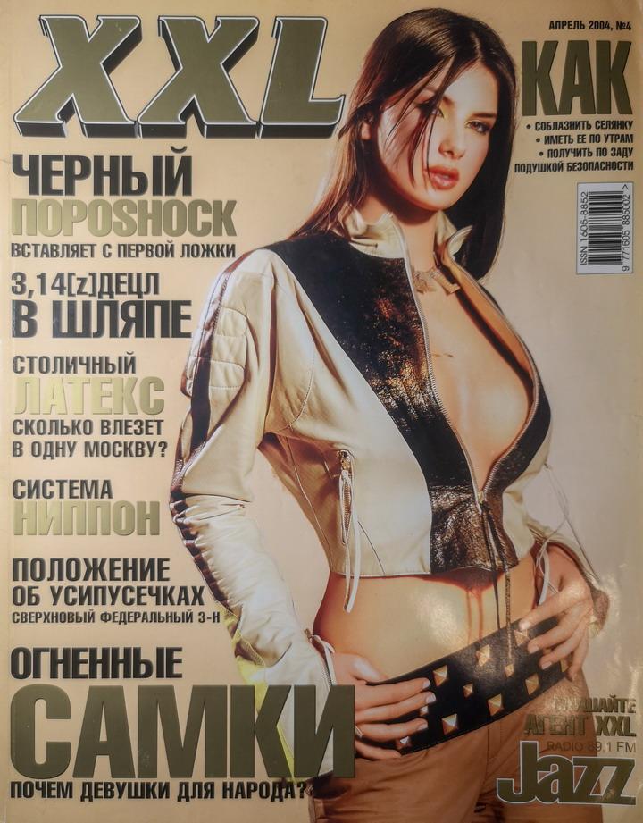 XXL 2004 04