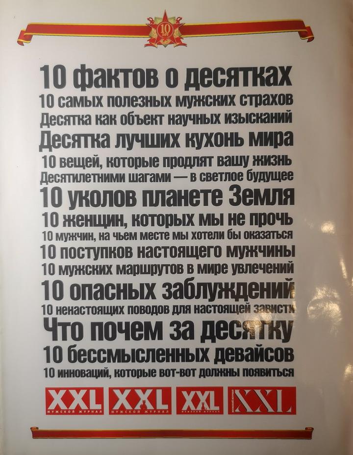 XXL 2007