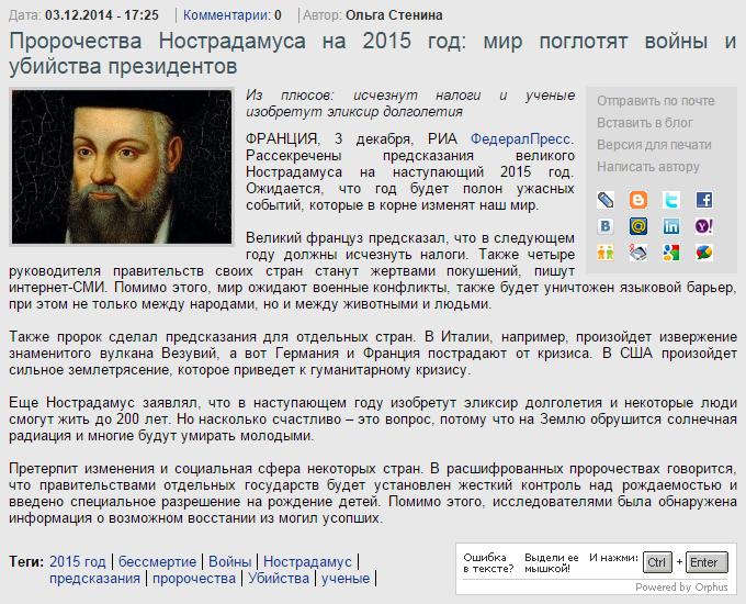 Нострадамус предсказания на 2015
