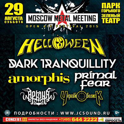 metal_meeting_2015