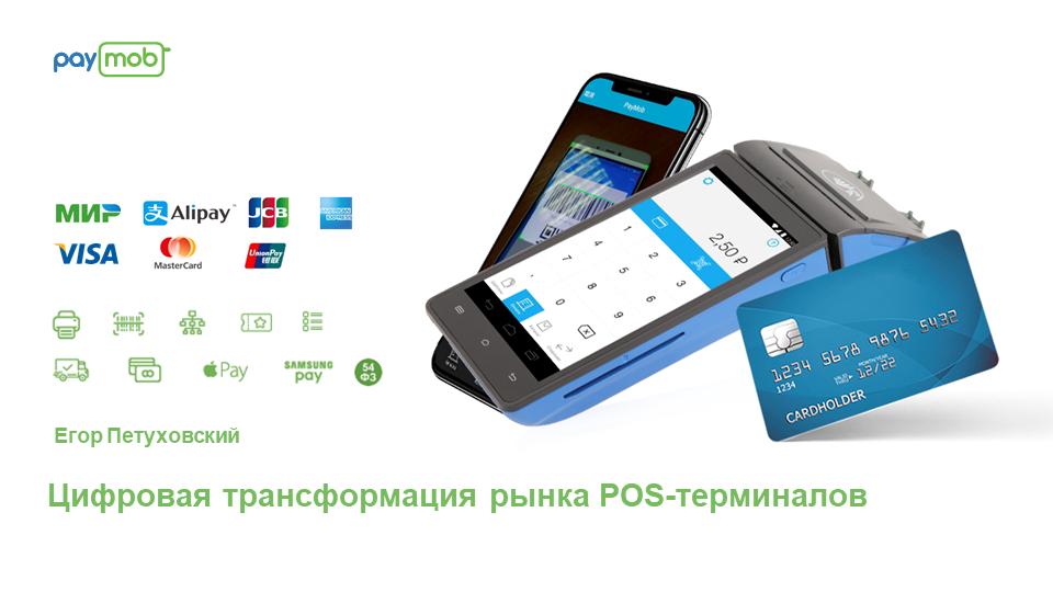 Цифровая трансформация рынка POS-терминалов